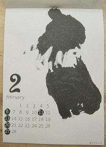 リプライ・タケナカミノル カレンダー 2月