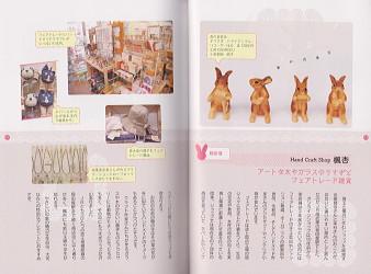 うさぎ雑貨の本『うさぎと暮らす』楓杏ページ1