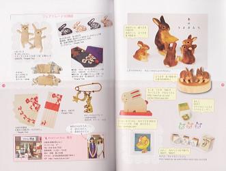 うさぎ雑貨の本『うさぎと暮らす』楓杏ページ3