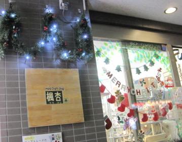 楓杏クリスマスディスプレイ1