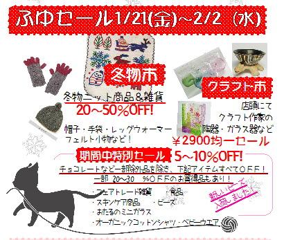 楓杏2011冬セールお知らせ
