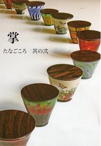 山田妙子*作品展