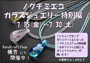 ノグチミエコ*ガラスジェリー特別展