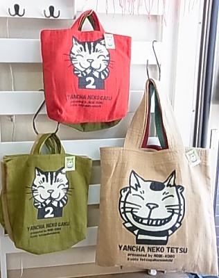 京都:のび工房「やんちゃねこバッグ」