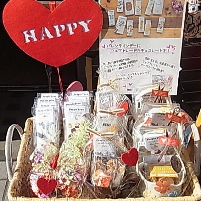 フェアトレードチョコレート・バレンタインセット