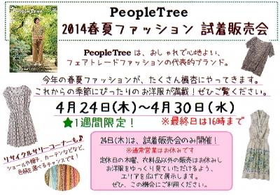 PeopleTree 春夏ファッション試着販売会
