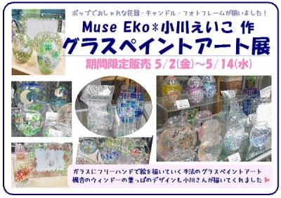 Muse Eko*小川えいこ「グラスペイントアート展」