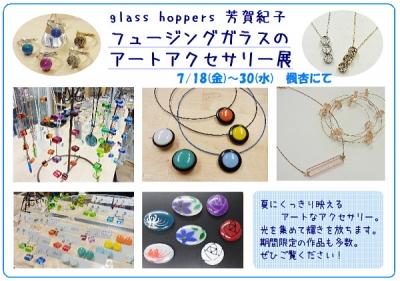 glass hoppers アクセサリー展