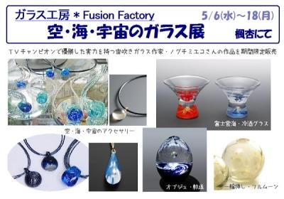Fusion Factory*ノグチミエコ 作品展