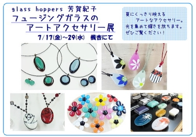 glass hoppers アクセサリー展