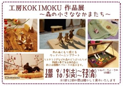 工房KOKIMOKUミニ作品展