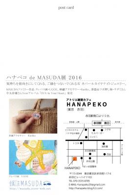 MASUDA展