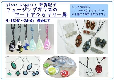 glass hoppers ガラスアクセサリー展