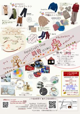 楓杏チラシ2017−冬1