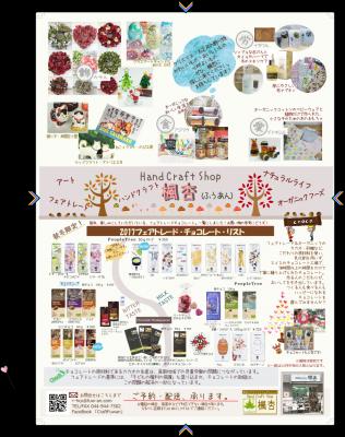 楓杏チラシ2017−冬2