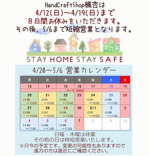 緊急事態宣言 楓杏営業カレンダー