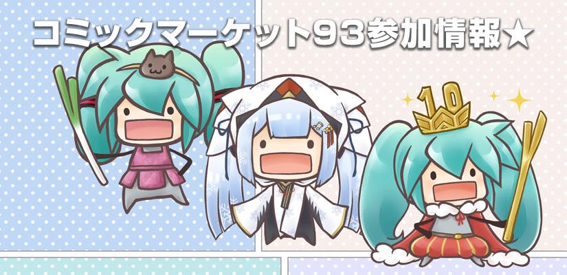 コミックマーケット93参加情報★