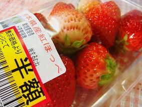 紅ほっぺ 198円 → 99円♪