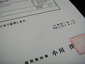 福岡県庁・・ 余りに広くて迷子に(秘)
