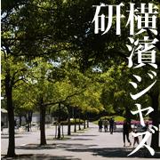 08/05/31初夏のジャズ研