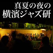 8/30土 横濱ジャズ研 - 講義:摂氏40度のジャズ