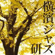 08秋のジャズ研