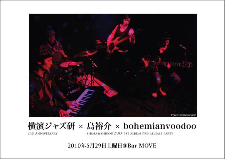 5/29Sat横濱ジャズ研3周年@Bar MOVE