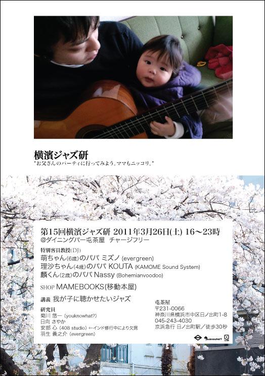 3/26土 横濱ジャズ研