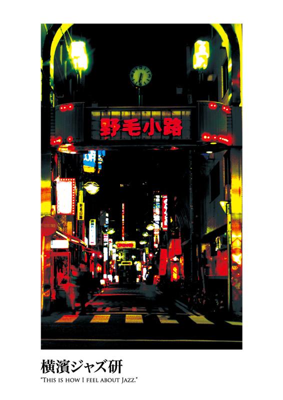 第17回横濱ジャズ研@Bar MOVE 2011年12月23日