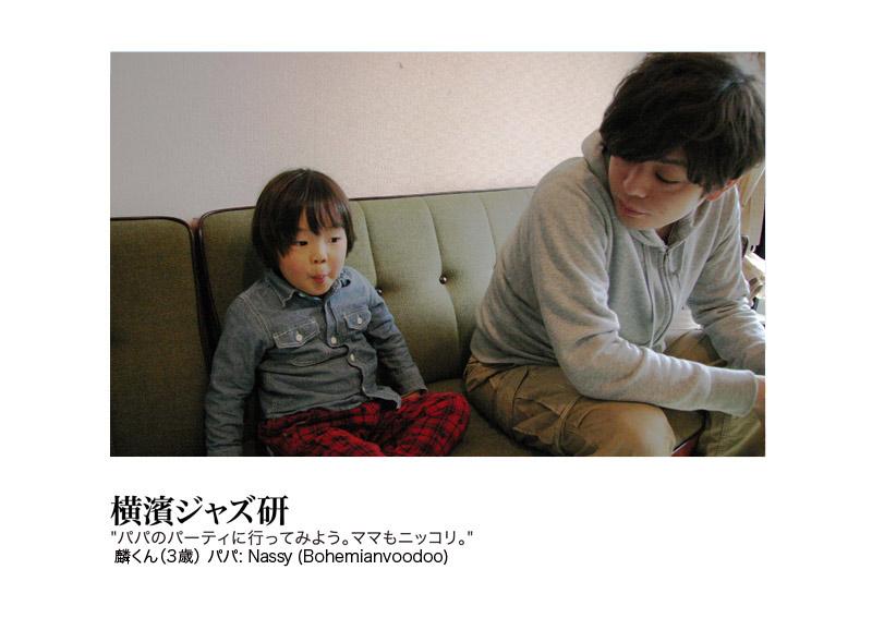 麟くん(3歳)のパパ Nassy (Bohemianvoodoo)