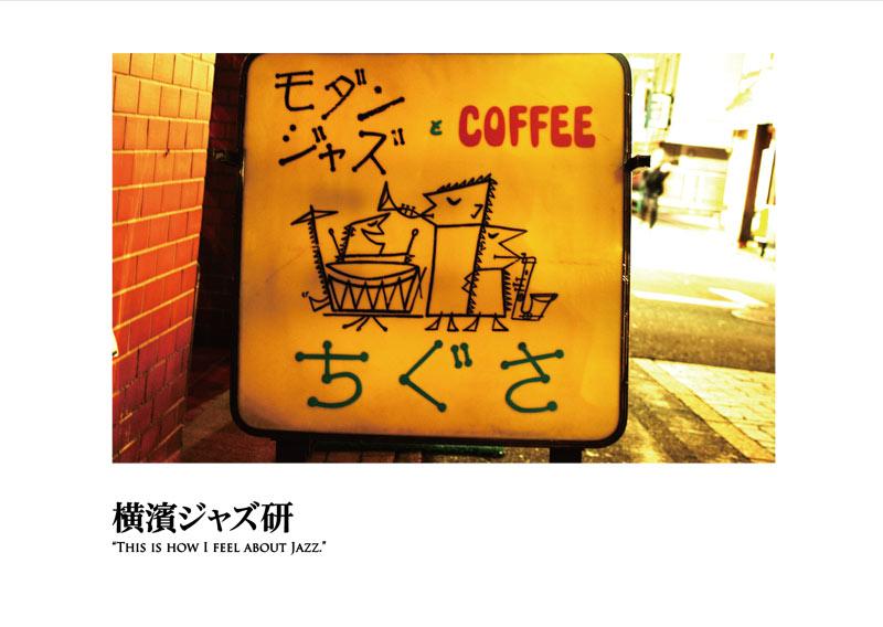 3/21 sun ちぐさジャズ研