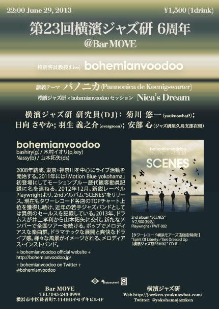 横濱ジャズ研6周年 bohemianvoodoo Live