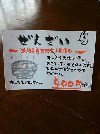 s-きむら5.jpg