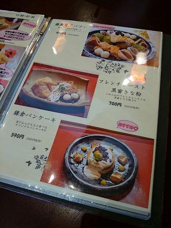 s-鎌倉10.jpg