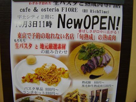 FIOREさん 宇土シティーモール2階 店内店舗とあなどるなかれ 本格イタリアンと熟成肉の食べれるお店