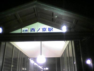 西ノ京駅東口