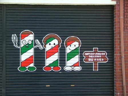 奈良町理容店看板