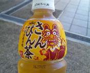 ☆さんぴん茶☆