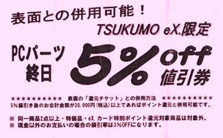 tukumo5p