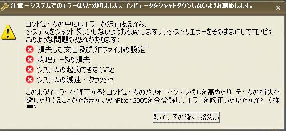 WinFixer2b