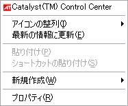 右クリックCatalystControlCenter