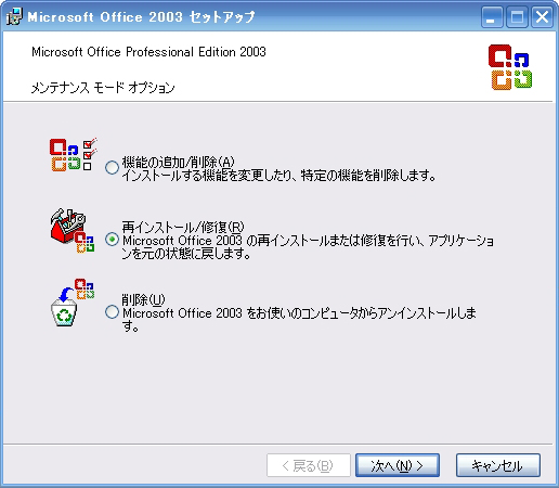 Office2003再インストール