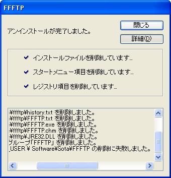 FFFTPアンインストール