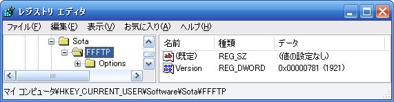 FFFTPレジストリ