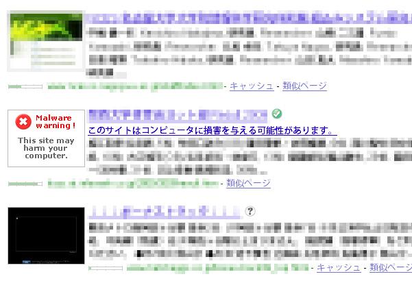MalwareWarnig3c