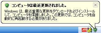 WindowsUpdate自動更新通知