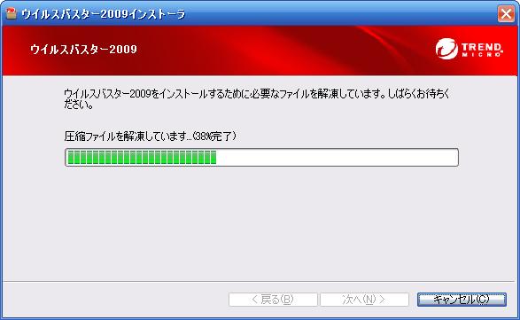 ウィルスバスター2009セットアップ1