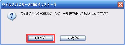 ウィルスバスター2009セットアップ4