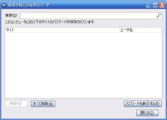 th3 保存されているパスワード