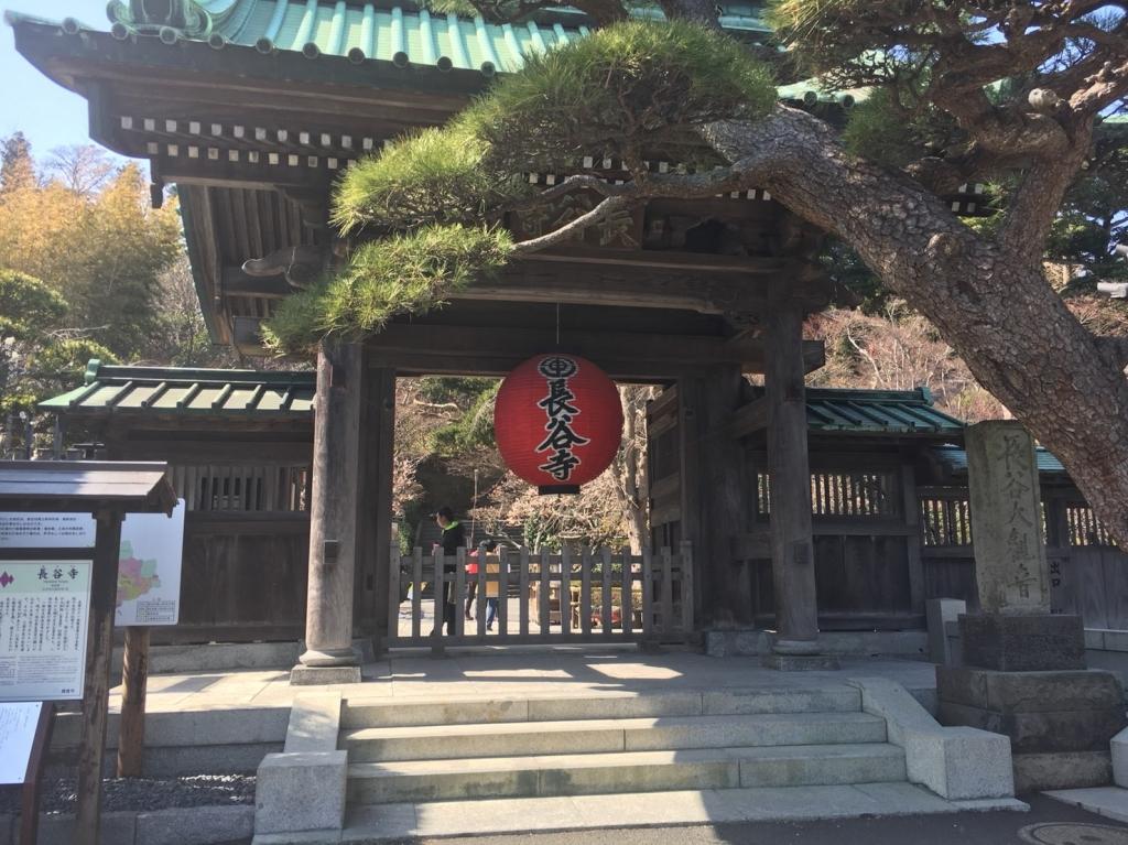 2018.3.4 鎌倉観光_180306_0042.jpg